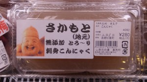 【D】さかもとコンニャク