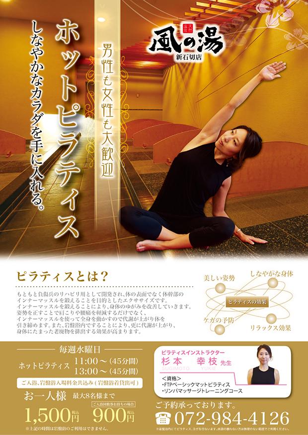 kazenoyu-yoga