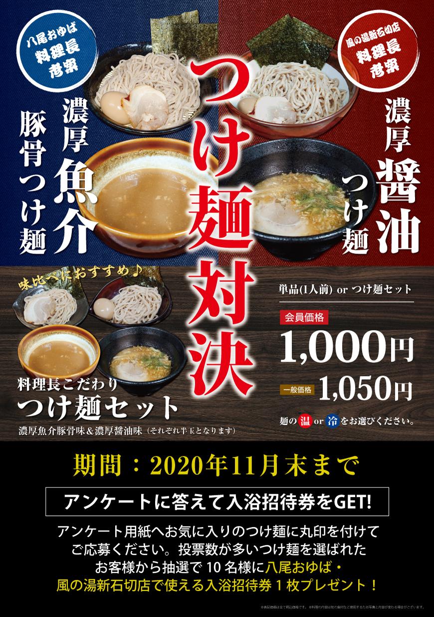 つけ麺対決メニュー登場!
